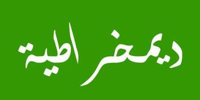 Demokhratia Logo